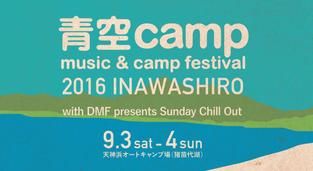 青空camp2016 Inawashiro