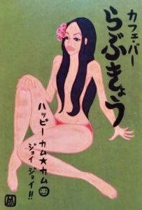 らぶきょう with 満蛸